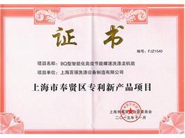 专利新产品证书