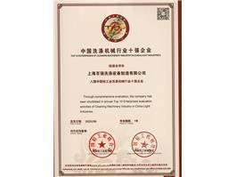中国洗涤机械行业强企业(2021年6月止)